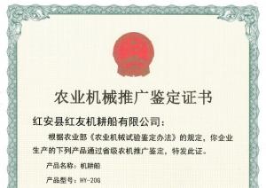 HY-20G农业推广鉴定证书